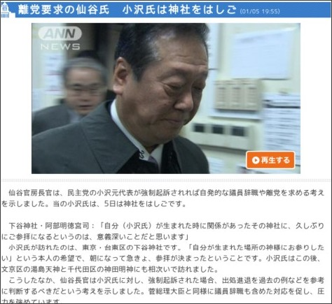 http://news.tv-asahi.co.jp/ann/news/web/html/210105032.html