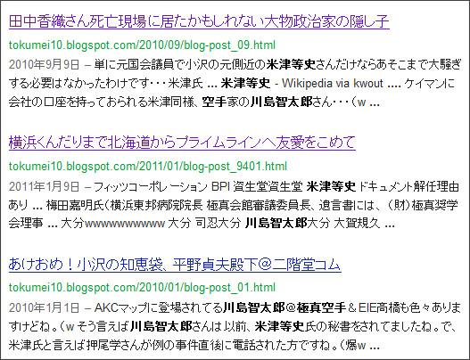 http://www.google.co.jp/search?hl=ja&safe=off&biw=1145&bih=939&q=site%3Atokumei10.blogspot.com+&btnG=%E6%A4%9C%E7%B4%A2&aq=f&aqi=&aql=&oq=#sclient=psy-ab&hl=ja&safe=off&source=hp&q=site:tokumei10.blogspot.com+%E6%A5%B5%E7%9C%9F%E7%A9%BA%E6%89%8B%E3%80%80%E5%B7%9D%E5%B3%B6%E6%99%BA%E5%A4%AA%E9%83%8E%E3%80%80%E7%B1%B3%E6%B4%A5%E7%AD%89%E5%8F%B2&pbx=1&oq=site:tokumei10.blogspot.com+%E6%A5%B5%E7%9C%9F%E7%A9%BA%E6%89%8B%E3%80%80%E5%B7%9D%E5%B3%B6%E6%99%BA%E5%A4%AA%E9%83%8E%E3%80%80%E7%B1%B3%E6%B4%A5%E7%AD%89%E5%8F%B2&aq=f&aqi=&aql=&gs_sm=s&gs_upl=10947l10947l3l11627l1l1l0l0l0l0l186l186l0.1l1l0&bav=on.2,or.r_gc.r_pw.,cf.osb&fp=352619057d0e6030&biw=807&bih=725
