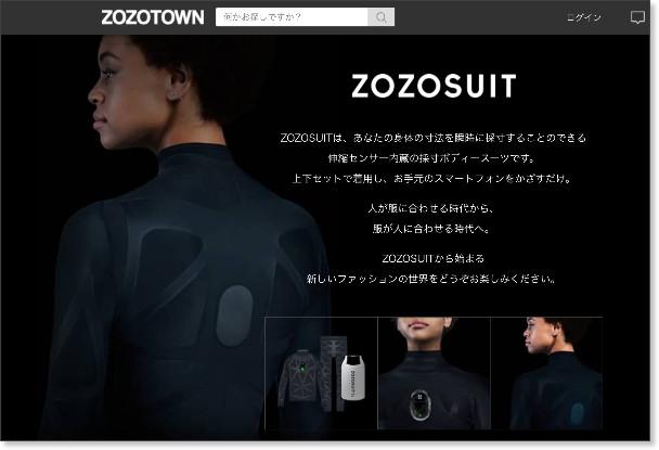 http://zozo.jp/zozosuit/