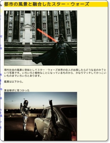 http://gigazine.net/index.php?/news/comments/20080417_urban_starwars/