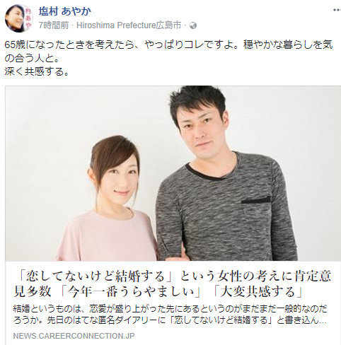 https://www.facebook.com/ayaka.shiomura.7/posts/2167964933268279?pnref=story