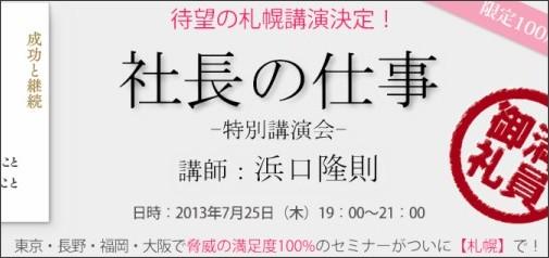 http://12essentials.jp/sapporo/index.html