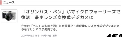http://www.itmedia.co.jp/news/articles/0906/16/news065.html
