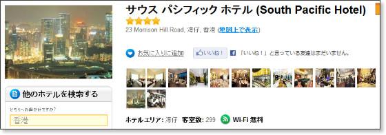 http://www.agoda.jp/asia/hong_kong/hong_kong/south_pacific_hotel.html?site_id=1557043