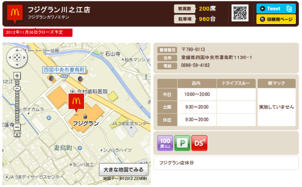 http://www.mcdonalds.co.jp/shop/map/map.php?strcode=38530