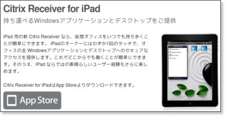 http://www.citrix.co.jp/products/receiver/ipad.html