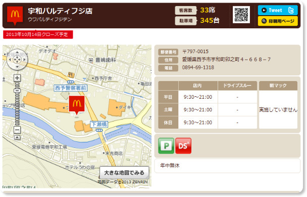http://www.mcdonalds.co.jp/shop/map/map.php?strcode=38520