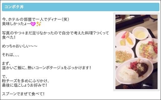 http://gree.jp/michishige_sayumi/blog/entry/589043623