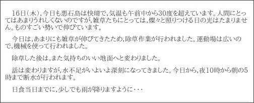 http://www.tokara.jp/school/akuseki/2009/07/post-31.html