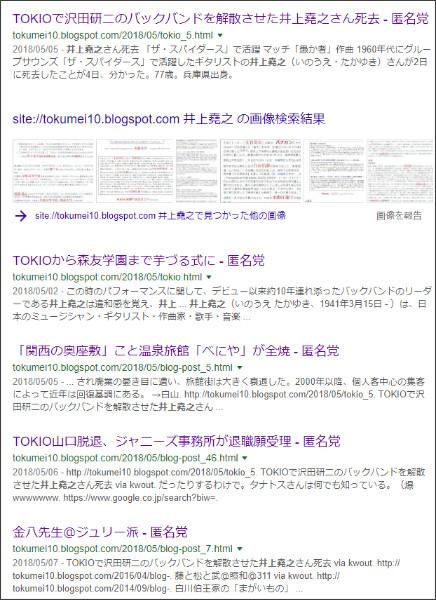 https://www.google.co.jp/search?ei=pob8WsenKoG-jAODg6mQCw&q=site%3A%2F%2Ftokumei10.blogspot.com+%E4%BA%95%E4%B8%8A%E5%A0%AF%E4%B9%8B&oq=site%3A%2F%2Ftokumei10.blogspot.com+%E4%BA%95%E4%B8%8A%E5%A0%AF%E4%B9%8B&gs_l=psy-ab.3...0.0.1.175.0.0.0.0.0.0.0.0..0.0....0...1c..64.psy-ab..0.0.0....0.JcNDbMTS7I4