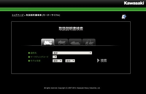 http://www.kawasaki-techinfo.net/searchOM_nv.php?view_lang=JA&spec=JP&book_no=&lang_code=