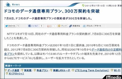 http://plusd.itmedia.co.jp/mobile/articles/1207/10/news075.html