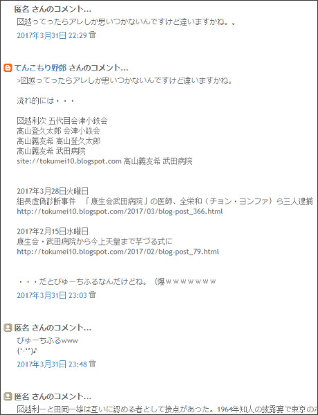 http://tokumei10.blogspot.com/2017/03/blog-post_879.html