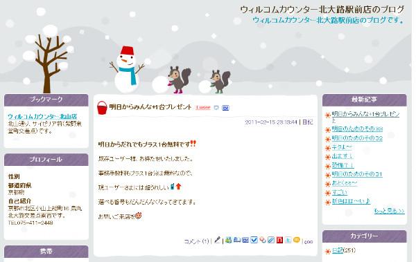 http://blog.goo.ne.jp/willcom-kitaojiekimae/e/3d5bab77808bbf131fd4da97f9b74538