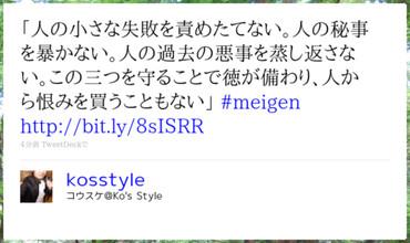 http://twitter.com/kosstyle/status/7316580310