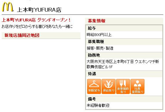 http://www.mcdonalds.co.jp/recruit/crew/shop/n_2010071301