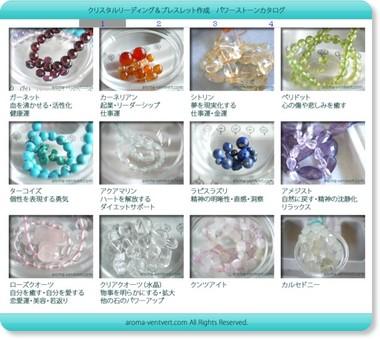 http://aroma-ventvert.com/crystal/powerstone/