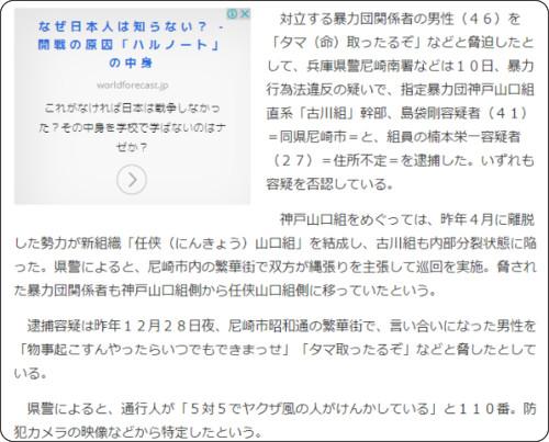 http://www.sankei.com/west/news/180110/wst1801100116-n1.html