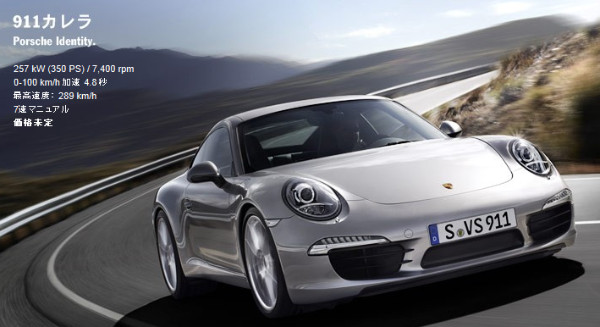 http://www.porsche.com/japan/jp/models/911/911-carrera/