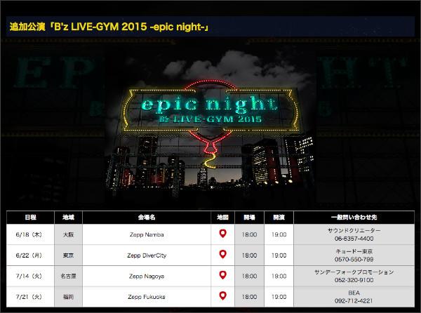 http://bz-livegym.com/schedule.html#zepp