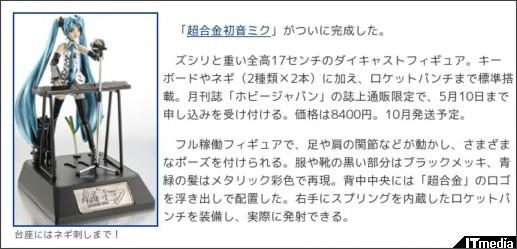 http://www.itmedia.co.jp/news/articles/1004/07/news049.html