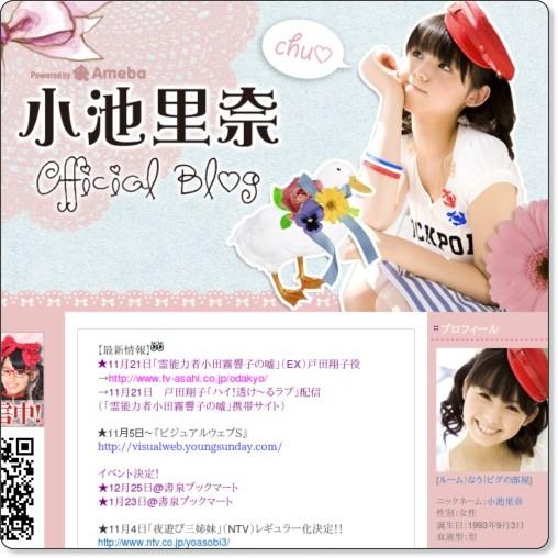 http://ameblo.jp/koikerina/