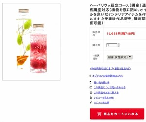 http://shop.aroma-ventvert.com/?pid=121107147