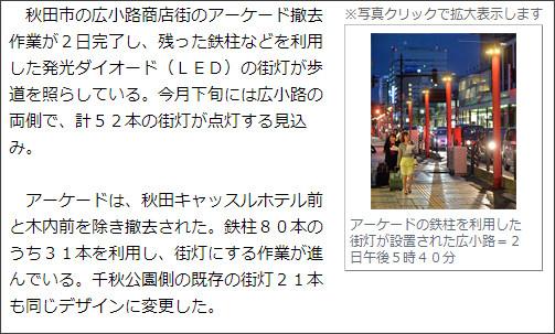http://www.sakigake.jp/p/akita/news.jsp?kc=20131003d