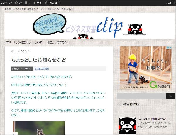 http://bunsho.jun-style.com/?p=575