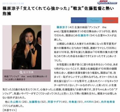 http://woman.infoseek.co.jp/news/entertainment/sponichin_20150905_0088