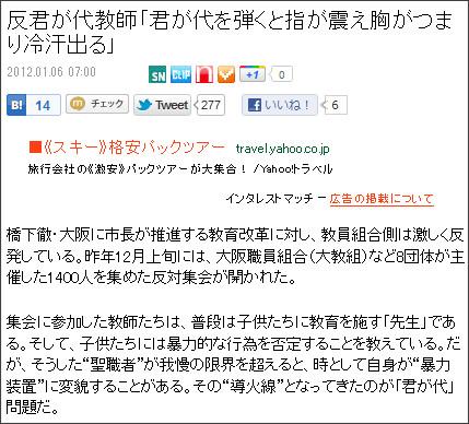 http://www.news-postseven.com/archives/20120106_78733.html