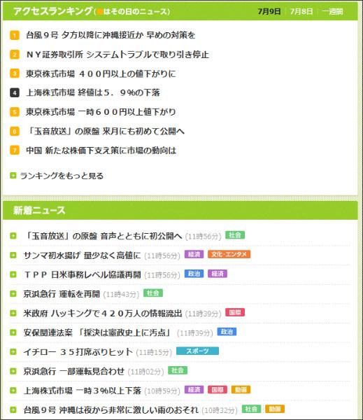 http://www3.nhk.or.jp/news/index.html