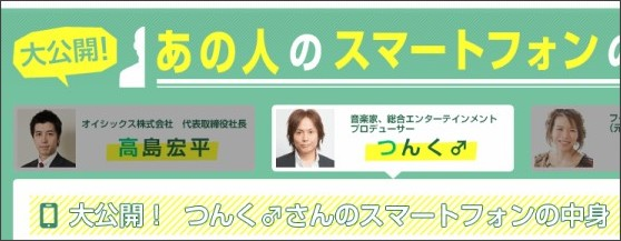 http://promotion.yahoo.co.jp/smartphone2013/issue01/tsunku/