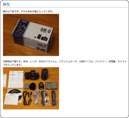 http://www.ipentec.com/document/document.aspx?page=digital-camera-olympus-e-m5-review&culture=ja-jp