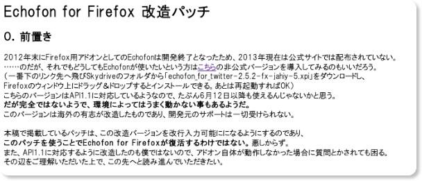 http://macky.usamimi.info/echofon_custom.html
