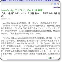 http://www.atmarkit.co.jp/news/200806/17/mozilla.html