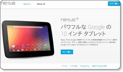 http://www.google.co.jp/nexus/10/