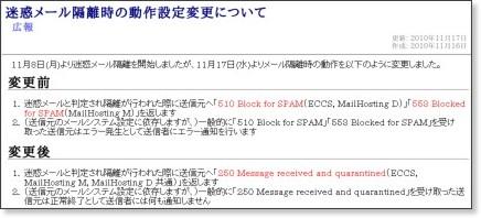 http://www.ecc.u-tokyo.ac.jp/announcement/2010/11/16_1384.html