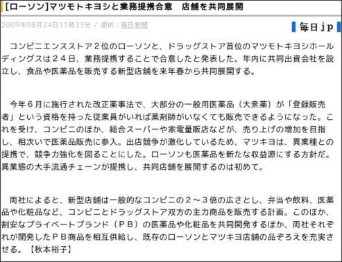 http://news.livedoor.com/article/detail/4312009/