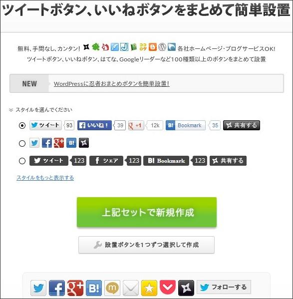 http://www.ninja.co.jp/omatome/