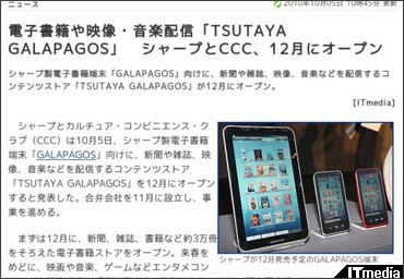 http://ebook.itmedia.co.jp/ebook/articles/1010/05/news037.html