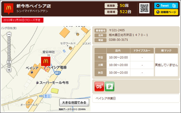 http://www.mcdonalds.co.jp/shop/map/map.php?strcode=09545