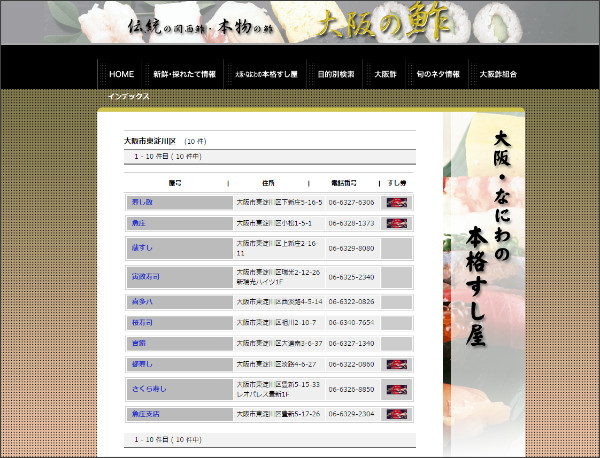 http://www.osaka-sushi.net/shops/modules/navi/index.php?cid=60