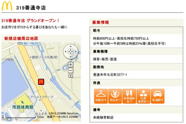 http://www.mcdonalds.co.jp/recruit/crew/shop/n_2012091104