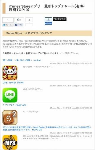 http://iapp-rev.com/itunes-app-top10/