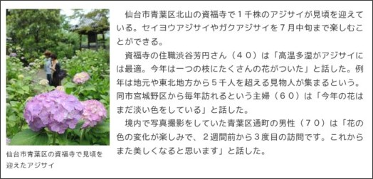 http://mytown.asahi.com/miyagi/news.php?k_id=04000001106290002