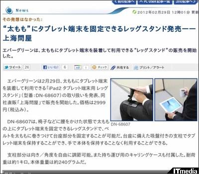 http://plusd.itmedia.co.jp/pcuser/articles/1202/29/news049.html