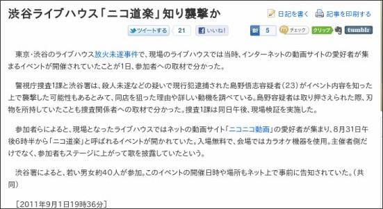 http://www.nikkansports.com/general/news/f-gn-tp0-20110901-828980.html