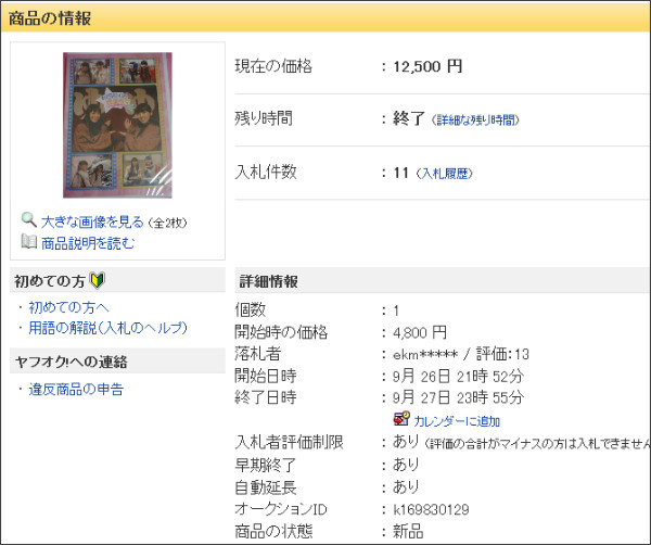 http://page9.auctions.yahoo.co.jp/jp/auction/k169830129