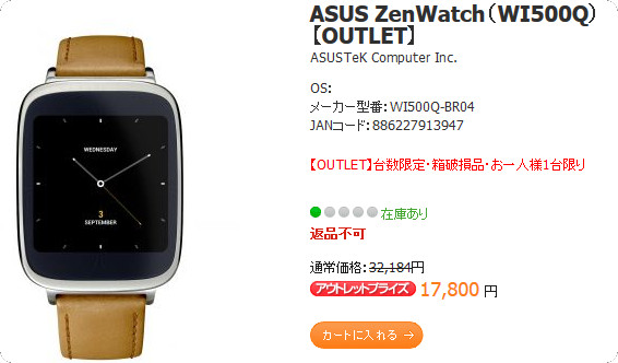 http://shop.asus.co.jp/item/ASUS%20ZenWatch%EF%BC%88WI500Q%EF%BC%89%20%E3%80%90OUTLET%E3%80%91/